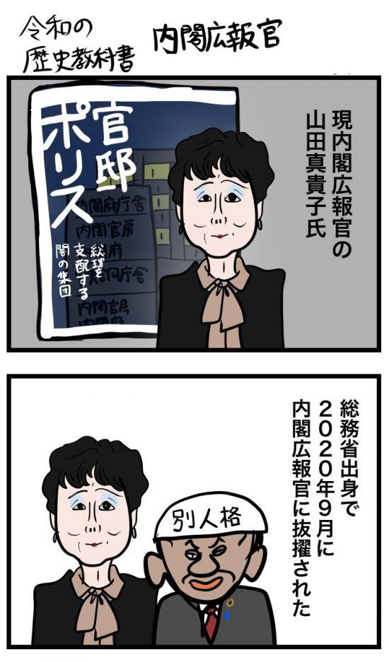yamadamakiko (1)