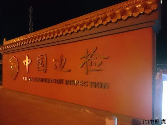中朝国境のイミグレーション