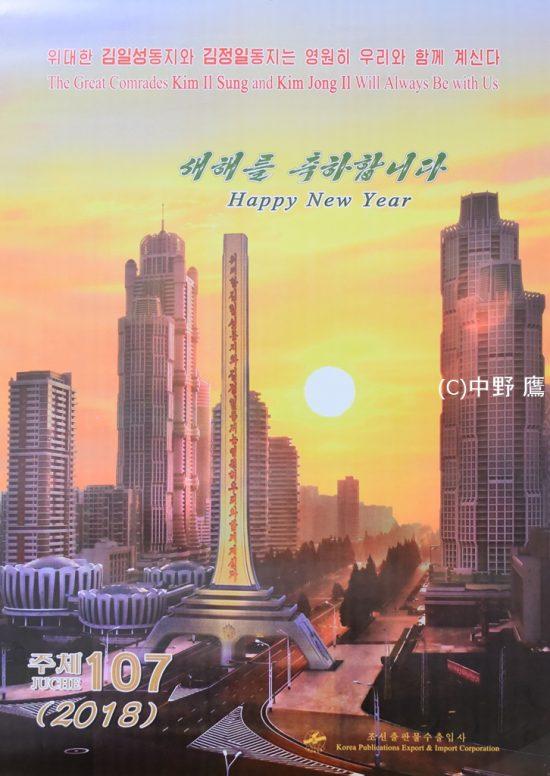 """""""正規""""北朝鮮カレンダー"""