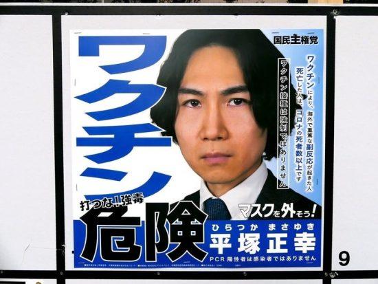 国民主権党の平塚正幸の選挙ポスター(撮影/ちだい)