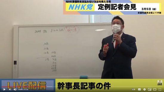 立花孝志のYou Tubeチャンネルより