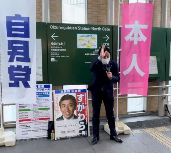 自身への起訴相当議決については言及しない菅原氏