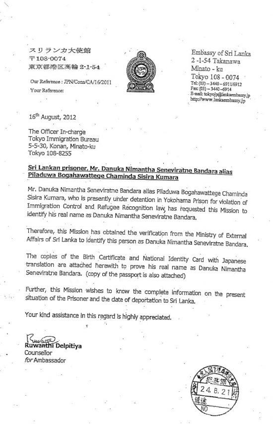 2012年8月16日にスリランカ大使館が発行した「ダヌカはダヌカである」とした証明書