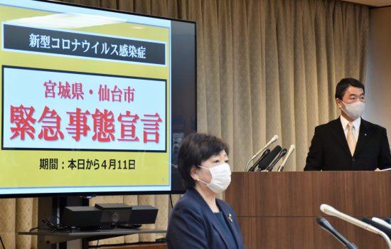 独自の緊急事態宣言を発出した宮城県の村井嘉浩知事(右)と郡和子仙台市長