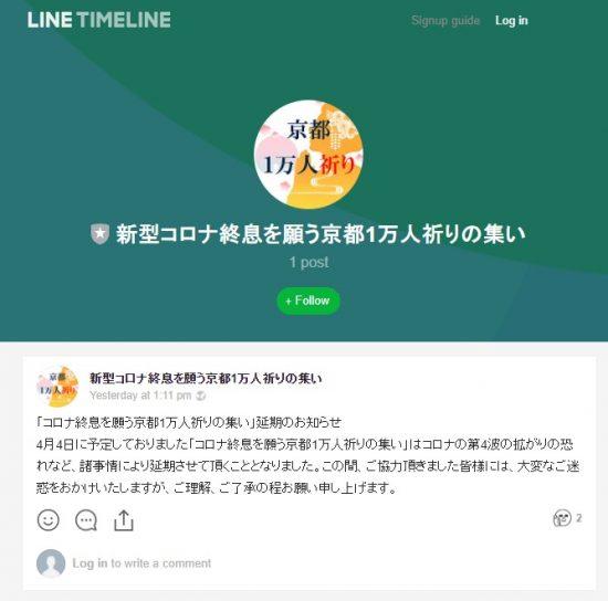 「延期のお知らせ」LINEタイムライン