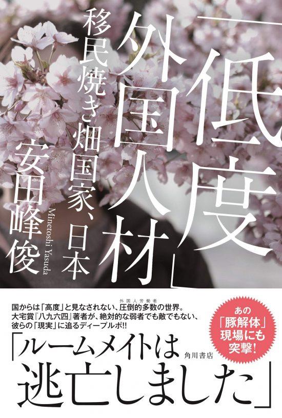 『「低度」外国人材 移民焼き畑国家、日本』(KADOKAWA)書影