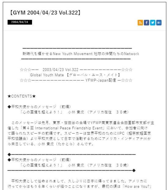 YFWP-JapanメルマガGlobal Youth Mate