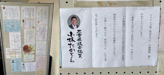 ファイト三重県民まつり会場に貼り出された小林県議からの祝電