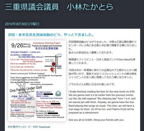 小林県議の2010年8月30日のブログ