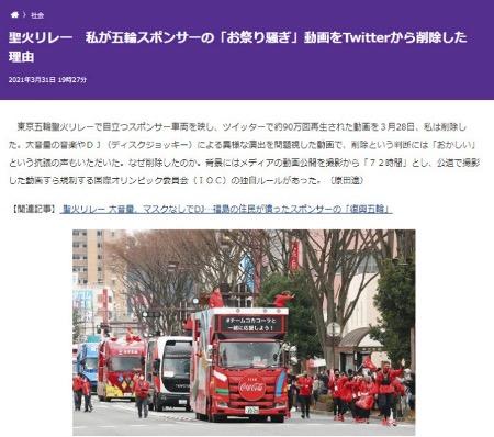 3月31日に配信された東京新聞の記事