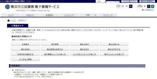 横浜市立図書館電子書籍サービス
